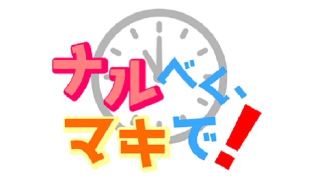 はじめまして!成海瑠奈と八巻アンナの『ナルべく、マキで!』