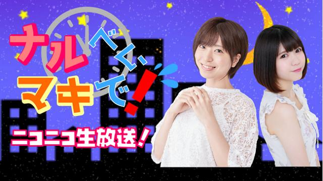 『ナルべく、マキで!』初回放送をご視聴いただきありがとうございました!!