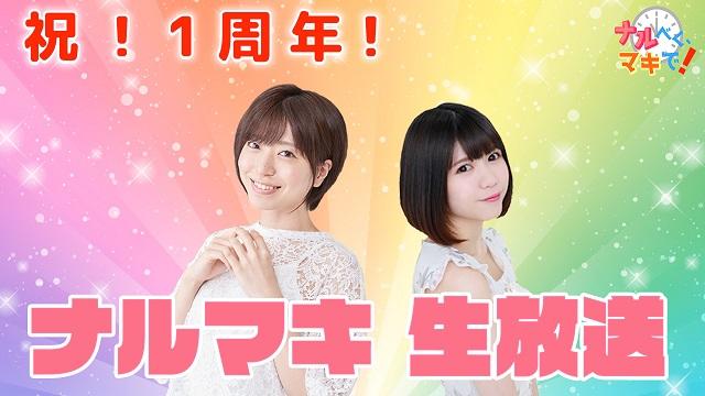 第11回ナルマキ ニコニコ公式生放送のお知らせ!