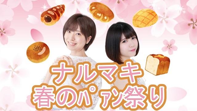 ☆★☆★☆ナルマキ春のパァン祭り開催決定☆★☆★☆