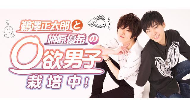 鵜澤正太郎と榊原優希、そしてみんなの欲に応える番組がスタート!