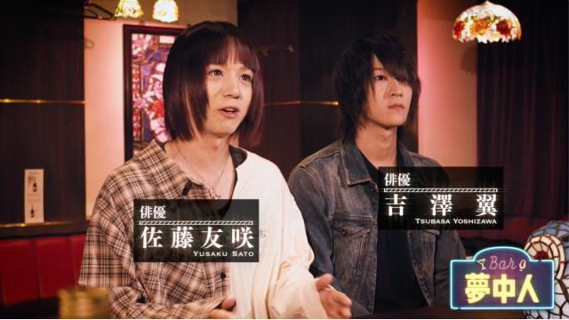 「BAR夢中人」第2話は佐藤友咲さんと吉澤翼さんがご来店!