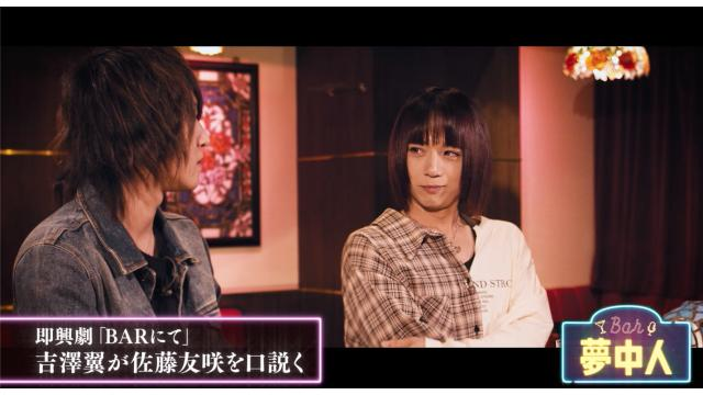 「BAR夢中人」2話後編では、ゲストの好きな女性のタイプは明らかに!?