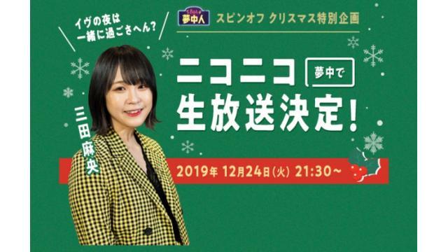 【緊急生放送】 クリスマス特番!三田麻央のイヴも夢中でよくNight? が配信決定!