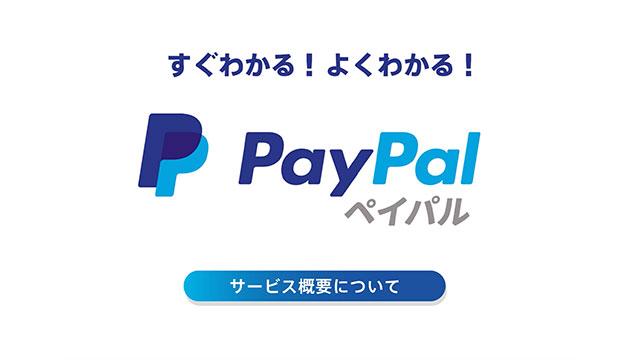 もっと知りたい!PayPal(ペイパル)について