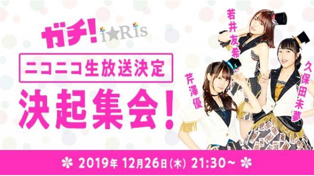【緊急生放送】ガチ! i☆RisスペシャルEpisode「ガチ! i☆Ris決起集会!」の配信が決定!