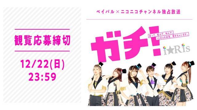 「ガチ! i☆Ris」公開収録観覧応募は本日〆切!