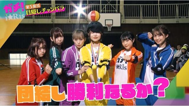 いよいよガチ!i☆Ris大本番を配信! 果たしi☆Risは団結できるのか!?