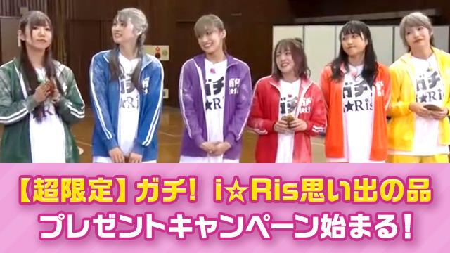 【会員限定】 ガチ! i☆Ris本編公開記念 プレゼントキャンペーン始まる!