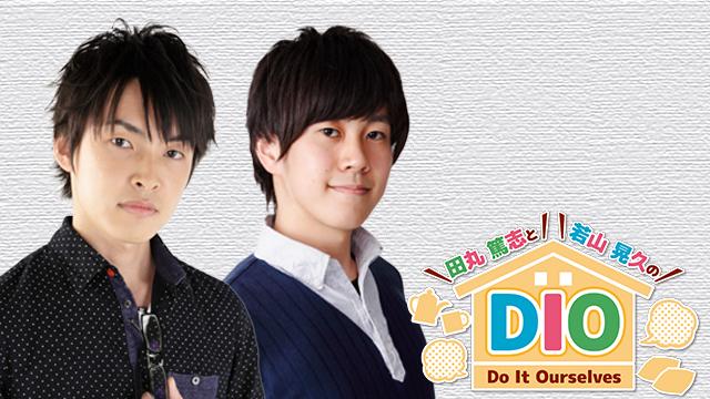 """田丸篤志と若山晃久の """"DIO"""" Do It Ourselves いよいよスタート!~生放送前の準備~"""