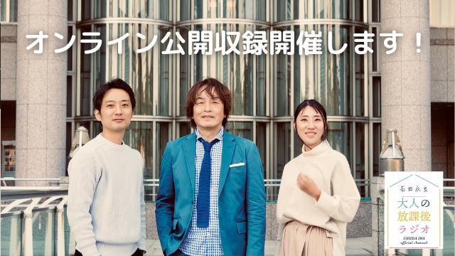 【告知】Zoom公開収録のお知らせ 12/22(火)20:00〜