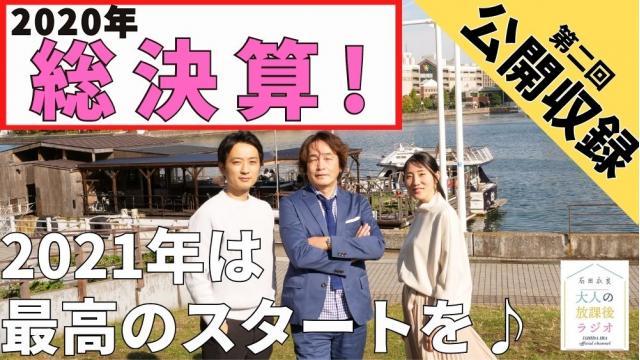 続・【告知】Zoom公開収録のお知らせ 12/22(火)20:00〜