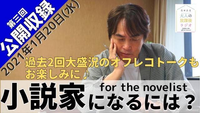 【告知】Zoom公開収録のお知らせ 1/20(水)20:00〜