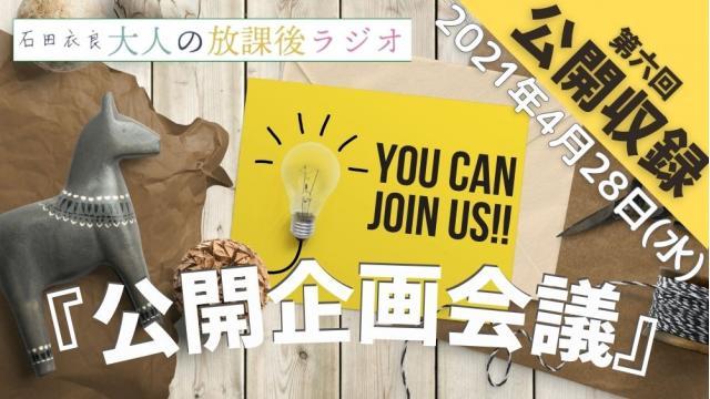 【第6回】公開収録 『オトラジ公開企画会議!』のお知らせ 4/28(水)20:00〜