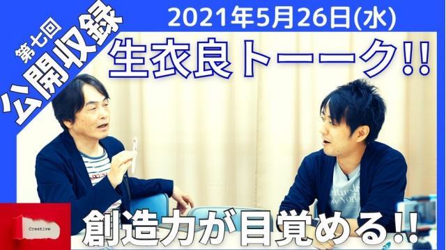 【第7回】公開収録 『完全フリートークスペシャル!!』のお知らせ 5/26(水)20:00〜