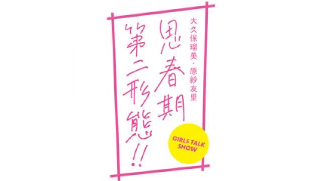 大久保瑠美・原紗友里 思春期第二形態!!第47回の配信ありがとうございました!