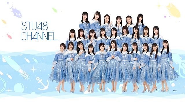 【12月14日(土)16時〜生放送】『STU48 CHANNEL』開設記念特番&全国ツアーファイナル公演生中継