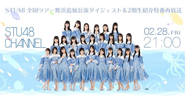 【2月28日(金)21時〜生放送】STU48 全国ツアー舞浜追加公演ダイジェスト&2期生紹介特番再放送