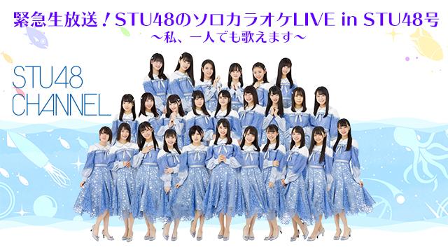 【3月18日(水)&19(木)18時〜生放送】緊急生放送!STU48のソロカラオケLIVEinSTU48号 ~私、一人でも歌えます~