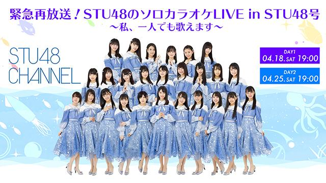 【4月18日&25日(土)19時〜再放送】緊急再放送!STU48のソロカラオケLIVEinSTU48号 ~私、一人でも歌えます~
