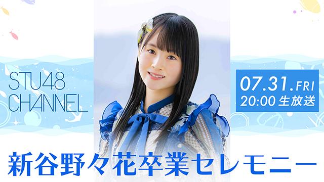 【7/31(金)20:00〜生放送】STU48 新谷野々花 卒業セレモニー