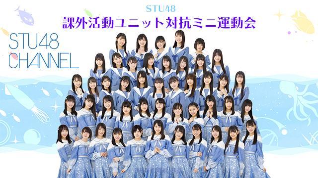 【8/1(土)&2(日)18:00〜2DAYS生放送】STU48 課外活動ユニット対抗ミニ運動会@STU48号