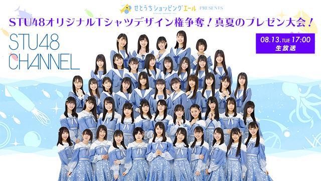 【8/13(木)17:00〜生放送】STU48オリジナルTシャツデザイン権争奪!真夏のプレゼン大会!
