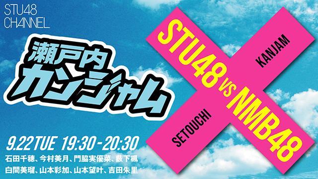 【9/22(火)19:30〜生放送】新YNN NMB48 CHANNEL ✗ STU48 CHANNEL - STU48 VS NMB48 瀬戸内カンジャム(KanJam)