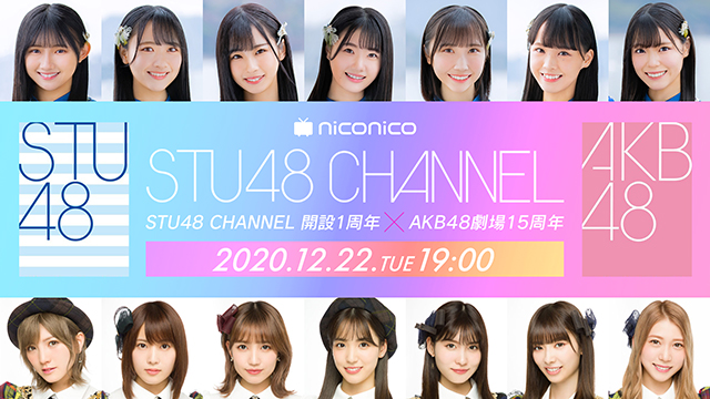 【12/22(火)19:00〜生放送】STU48 CHANNEL開設1周年 × AKB48劇場15周年 記念特番