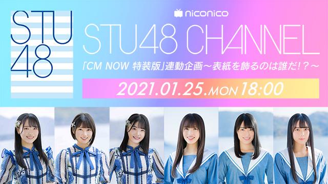 【1/25(月)18:00〜生放送】STU48 CHANNEL 雑誌『CM NOW特装版』連動企画~表紙を飾るのは誰だ~SP