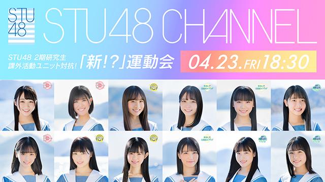 【4/23(金)18:30〜生放送】STU48 2期研究生課外活動ユニット対抗!「新!?」運動会
