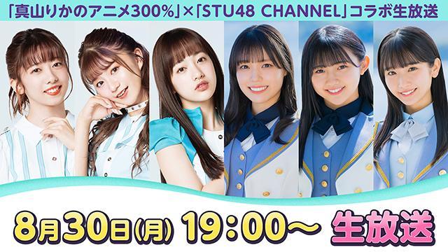 【生放送中止】『STU48 CHANNEL』✗『真山りかのアニメ300%』コラボ生放送