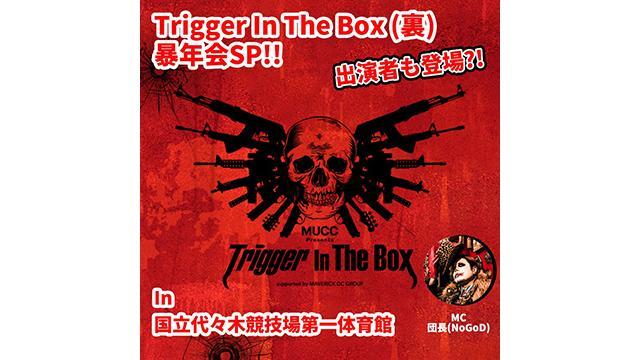 【12月28日(土)13時〜生放送】Trigger In The Box(裏)2019暴年会スペシャル