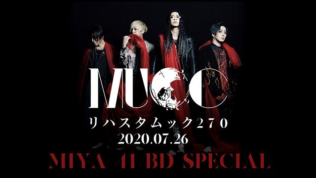 【7月26日(日)20時~生配信】リハスタムック270/2020.07.26 Miya 41 BD Special