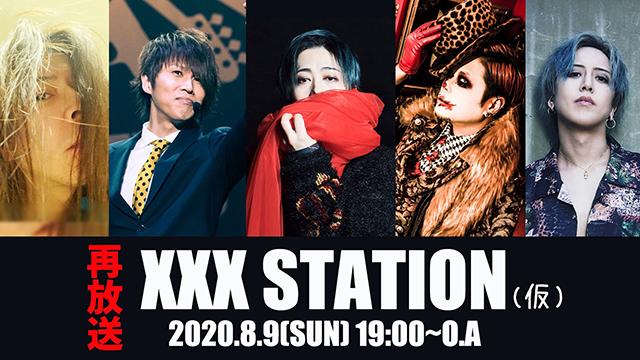 【8月9日(日)19:00~再放送】『実験的マルチ音楽番組!「☓☓☓ STATION」(仮)』