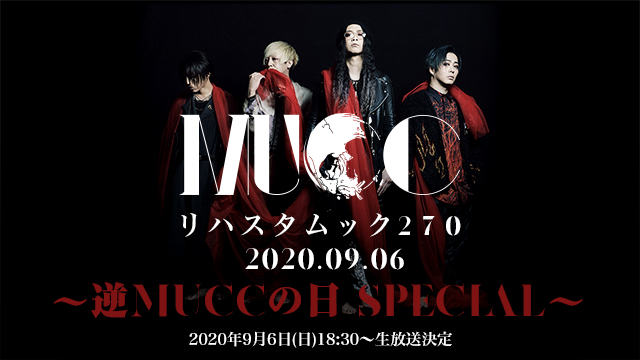 【9月6日(日)18:30~生放送決定】リハスタムック270/2020.09.06 ~逆MUCCの日 Special~