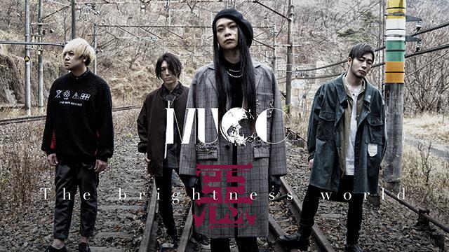 【12月27日(日)17:00~生放送】MUCC 惡-The brightness world