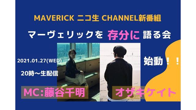 MAVERICKチャンネル、新番組プレ配信決定!