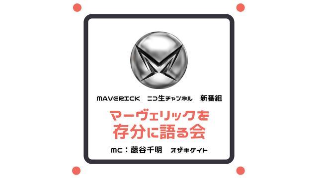 ニコ生新番組「マーヴェリックを存分に語る会」始動!