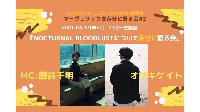 マーヴェリックを存分に語る会#2『NOCTURNAL BLOODLUSTについて存分に語る会』放送決定!