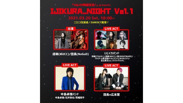 【3月20日(土)18:00~生放送】いじくりROCKS!presents「IJIKURA_NIGHT Vol.1」
