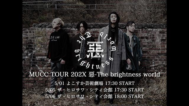 【5月1日(土)17:30/5日(水)17:30/6日(木)18:00〜生放送】MUCC TOUR 202X 惡-The brightness world