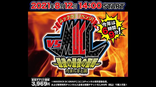 【8月12日(木)14:00~生放送】ムックの日リベンジ!VS MUCCー最後の最後の聖戦ーたまにさと誕