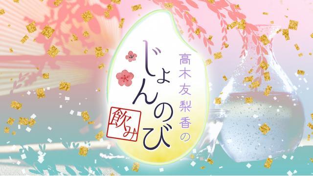 【お知らせ】高木友梨香のじょんのび飲み【1杯目】