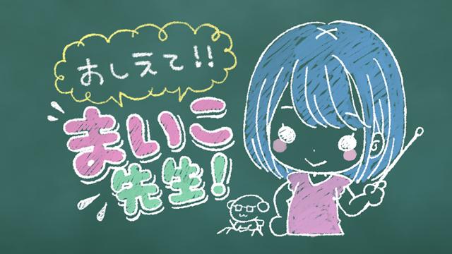 野村麻衣子の「おしえて!まいこ先生!」チャンネル入会の仕方