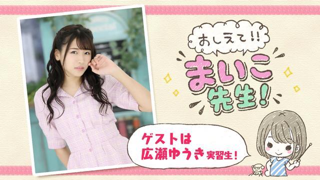 1月25日(土)放送「おしえて!まいこ先生!」1回目の授業!