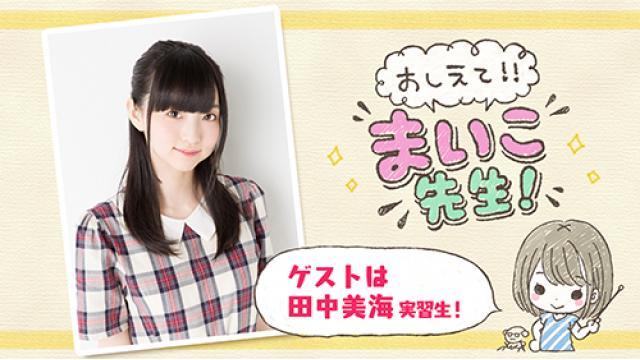 3月3日(火)放送「おしえて!まいこ先生!」3回目の授業!