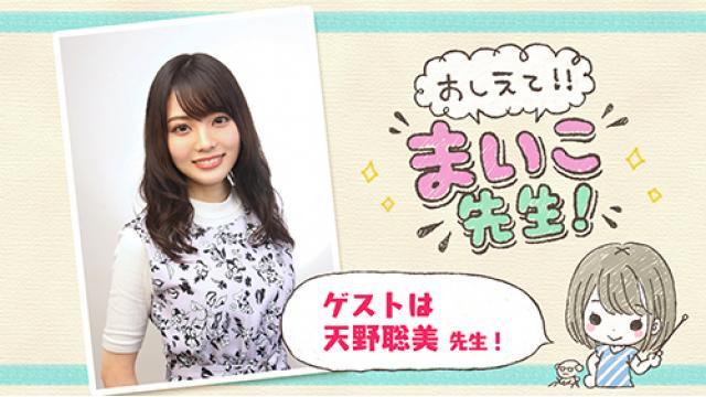 5月22日(金)放送「おしえて!まいこ先生!」5回目の授業!