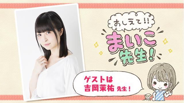 6月29日(月)放送「おしえて!まいこ先生!」6回目の授業!