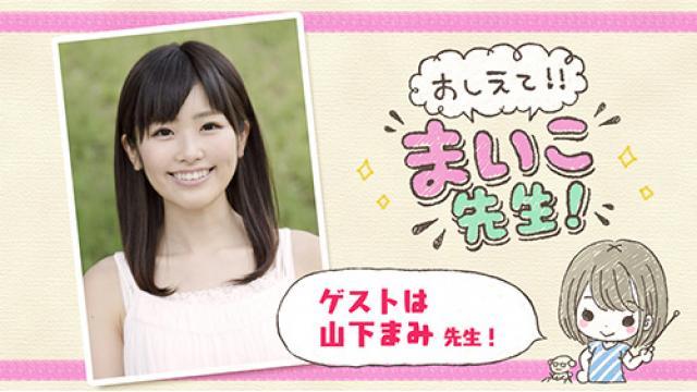 7月23日(木)放送「おしえて!まいこ先生!」7回目の授業!